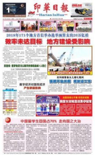 Baca koran Inhua edisi 30 Oktober 2017