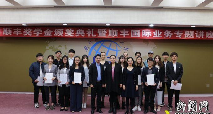 对外经贸大学20名来华留学生获顺丰奖学金