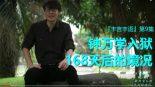 印尼时事『丰言丰语』09「钟万学入狱168天后的境况」│印华卫视