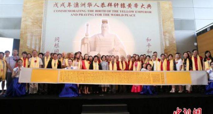 澳大利亚华侨华人  举行恭拜轩辕黄帝大典